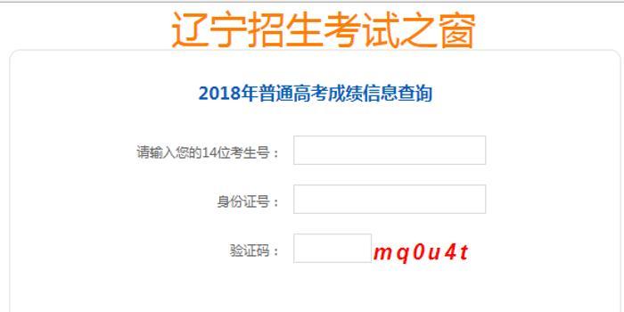 2018年辽宁高考成绩查询入口开通