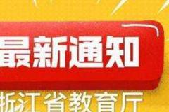"""浙江省鼓勵利用""""互聯網+教學""""模式開展遠程教育教學活動"""