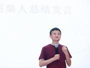 马云推动建立乡村寄宿制学校:80余位企业家参与