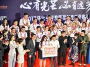 2017马云乡村教师奖颁奖典礼闪耀三亚