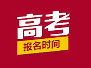 北京:17日首次英语听力机考报名