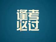陕西省高考报名325991人 比去年增加近7000人