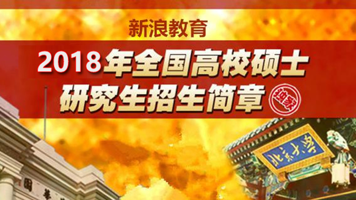 2018全国各地高校研究生招生简章
