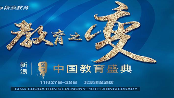 """新浪2017""""中国教育盛典""""盛大启动"""