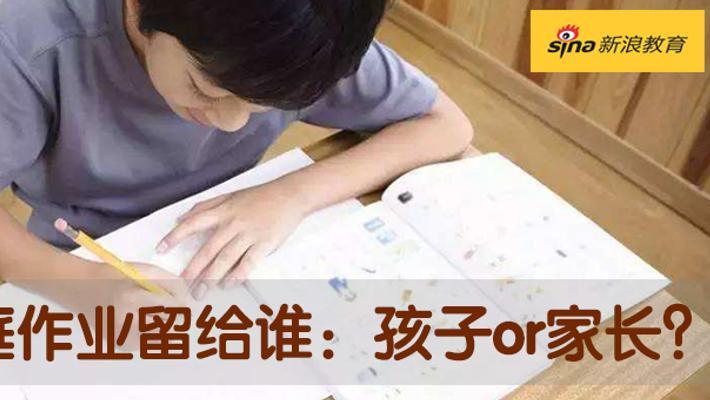 家长:陪孩子写作业生不如死