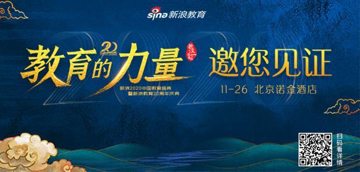 新浪2020中国教育盛典盛大启动