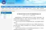 2020年天津高考英语第一次考试延期
