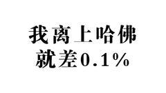 剑桥大学承认中国高考成绩 要求全省排前0.1%