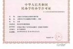 多部门发文规范外资语培机构外教应持语言教学资质