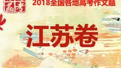 2018年高考江苏卷作文:语言