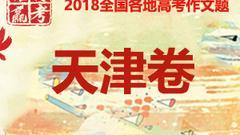 2018年高考天津卷作文:器