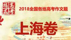 2018年高考上海卷作文:被需要的心态