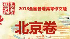 2018年高考北京卷作文:新时代新青年/绿水青山图