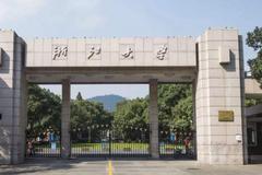 浙江大學:教職工及學生不要提前返校并盡量減少外出活動