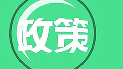 西城区2018年非京籍义务教育五证审核细则出台
