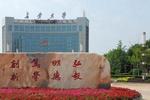 长安大学组建成立运输工程学院
