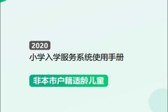 2020年非京籍小學入學服務系統使用手冊