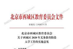 北京西城區發布2020年義務教育階段入學工作意見