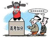 北京今年仅343个考生获高考加分 创六年新低