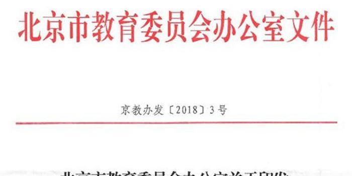 2018北京中小学暑假时间:7月14日放假 9月1日