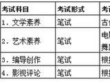 安徽2022年艺考编导等统一考试模块二考试说明 (试行)