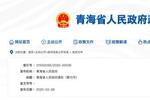 青海贵州两省明确开学时间3月9日起陆续开学