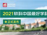 重磅发布:2021软科中国最好学科排名