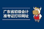 高顿教育:广东省初级会计准考证打印网址