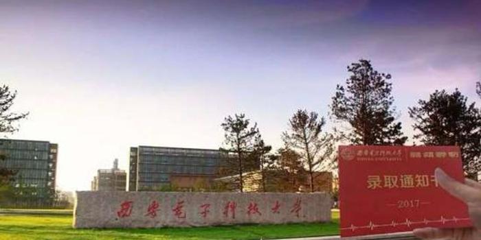 西安电子科技大学向高中生录取征集有奖通知书分数段高中哈尔滨图片