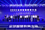 2020全球智慧教育大会在京召开聚焦人工智能与未来教育