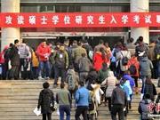 中国史上最严考研被曝泄题 网友:让学子心寒