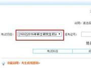 宁夏省2016管理类联考成绩查询入口已开通