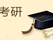 2016考研复试将展开 云南各校公布举报电话