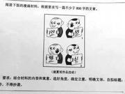 """北京高考大作文再次二选一 """"老腔""""入作文"""