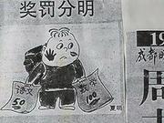 高考全国卷作文题漫画被指抄袭 创作者否认(图)