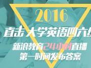 2016年6月英语六级完整参考答案(新东方版)