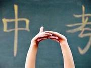 北京中考提前招生录取规定和原则 2019可参考