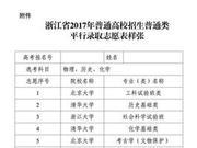浙江2017高校招生录取方案出炉 附志愿表样张