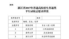 浙江新高考录取方案 附志愿表样张