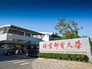 北京邮电大学2016年七成本科专业就业率100%