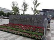 2017年中国民用航空飞行学院新增本科专业名单