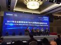 社会教育培训行业与消费者权益保护论坛在京举办
