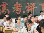 高考中低分考生填报技巧汇总 速速收藏