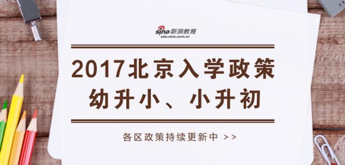 2017北京幼升小和小升初升学最全信息汇总