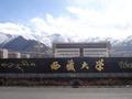 校友会2017西藏自治区大学毕业生质量排行榜