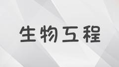 """第9期:生物工程 工资低的""""高精尖""""专业"""