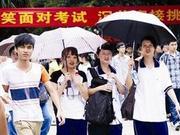 2017年陕西省普通高等学校招生工作实施办法