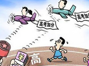 山西省2017年高考加分政策