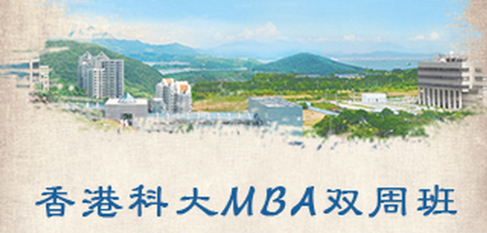 香港科大MBA双周班:破地域选择
