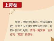 专家点评2017年上海高考作文题目:大气 富有理性